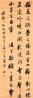 calligraphy by jiang tanzuo