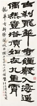 隶书诗 (calligraphy in official script) by jiang fengyi