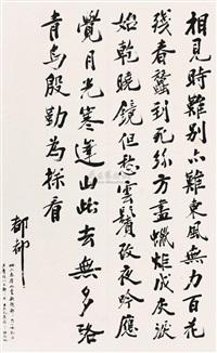 running script (sushi's poem) by xu zhimo