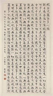 """楷书""""般若波罗蜜多心经"""" by xu yun"""