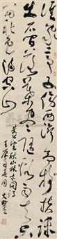 书法 by xiao jianhui