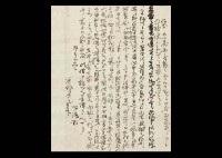 calligraphy by shoin yoshida