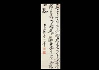 calligraphy by shojiro goto