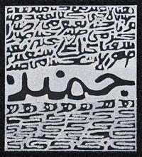 il principio dell'amore by hassan fathi