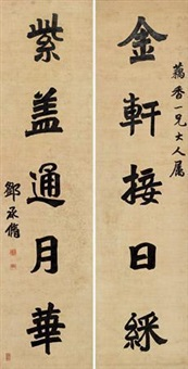 对联 (calligraphy) (couplet) by deng chengxiu
