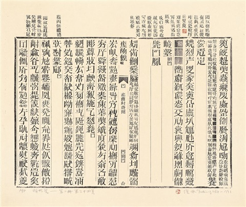 an analysed reflection of the world the final volume of the century by xu bing