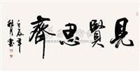 见贤思齐 by jiang jun