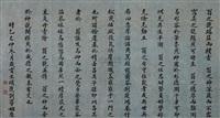 书法 by da shou