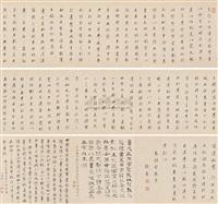 an article in running script calligraphy by xu liang