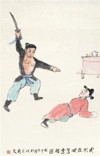 武松血溅鸳鸯楼 by guan liang