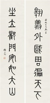 篆书八言联 对联 (calligraphy in zhuanshu) (couplet) by deng erya