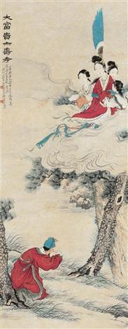 大富贵亦寿考 by xu juan