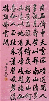 calligraphy by xu qi