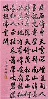 calligraphy by xu qi