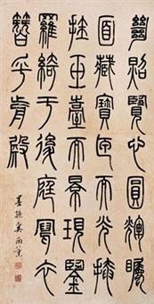 临邓石如篆书六朝镜铭 by xi nanxun