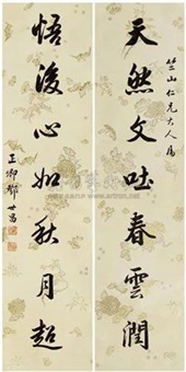 行书七言联 (couplet) by deng shichang