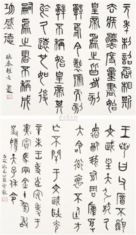 节临秦权鼎敦文 calligraphy in bronze vessel script 2 works by deng erya