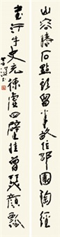 行书十四字联 镜心 纸本 (couplet) by yang shanshen