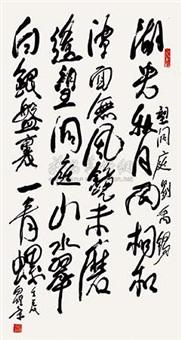 唐 刘禹锡诗 望洞庭 by bai yuzhang