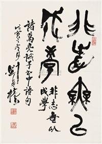 calligraphy by liu zidu