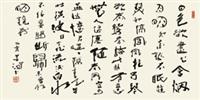长相思行草横幅 镜心 纸本 by yang shanshen