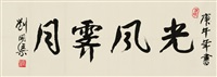 "书法""光风霁月"" (calligraphy) by liu kaiqu"