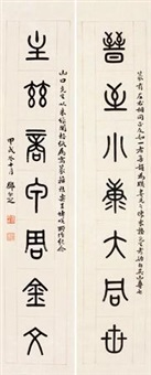 篆书七言 对联 (seven character in regular script) (couplet) by deng erya