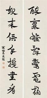 对联 (calligraphy) (couplet) by luo fukan