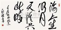 海上生明月 天涯共此时 by bai yuzhang