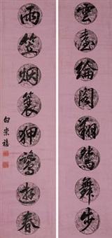行书八言联 对联 (couplet) by bai chongxi
