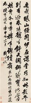calligraphy in cursive script by dai mingyue