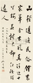 行书 by yao xueyin