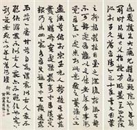 书法 (calligraphy) (in 4 parts) by luo fukan