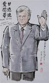 edward kennedy by gong naichang
