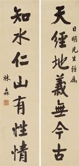 行书七言联 对联 (couplet) by lin sen