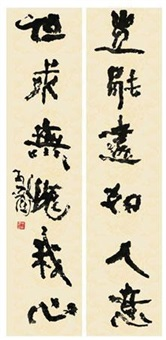 行书六言联 (couplet) by ma xiyuan