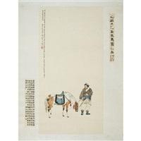 rider and horse by xu shaojiu