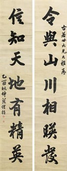 书法对联 (couplet) by liang yaoshu