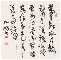 草书刘长卿诗 by shen peng