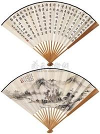 山水 (recto-verso) by yu biyun