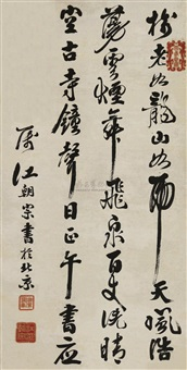 calligraphy by jiang chaozong