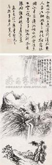 山水 by deng tuo