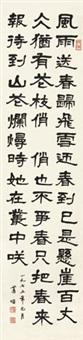 毛诗书法 镜心 纸本 by xiao xian