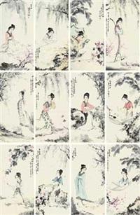 金陵十二钗(十二屏) (in 12 parts) by liu jingyun