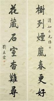 行书七言联 (couplet) by liu chunlin
