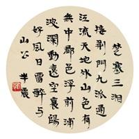 书法王维诗 by liu bannong