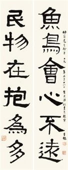 隶书六言 对联 (official script calligraphy) (couplet) by lin zhimian
