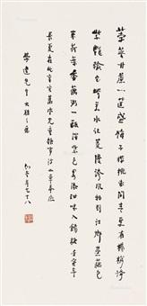 行书 立轴 纸本 ( running script calligraphy) by zhou zuoren