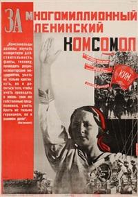 long live the komsomol by sergei yakovlevich sen'kin
