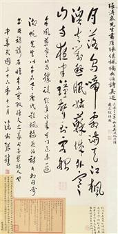 行书 立轴 纸本 by zhang ji and wu hufan
